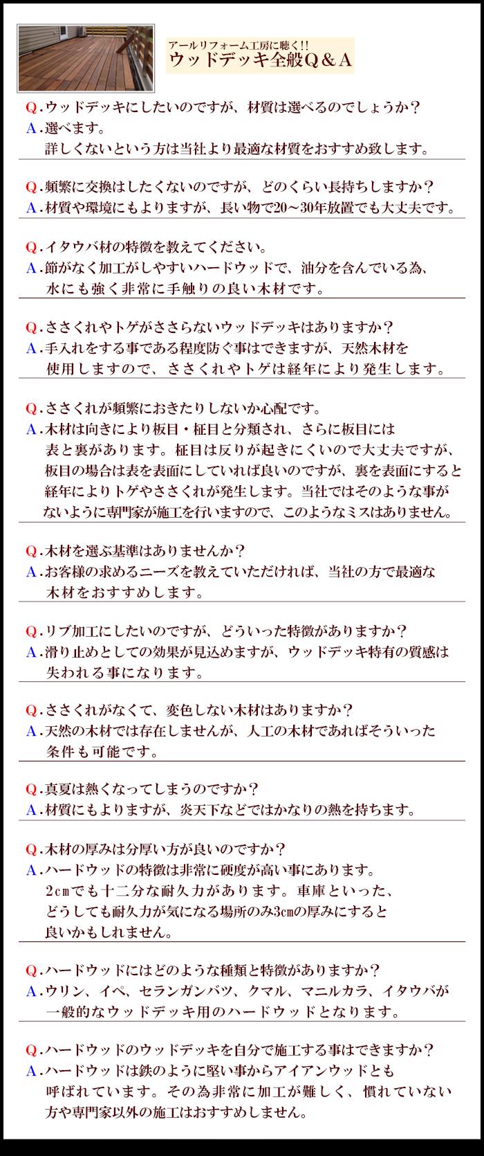 qa_wood